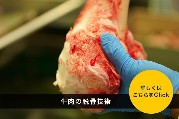 牛肉の脱骨技術