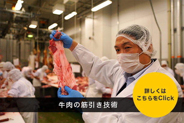 牛肉の筋切り技術