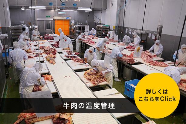 牛肉の温度管理