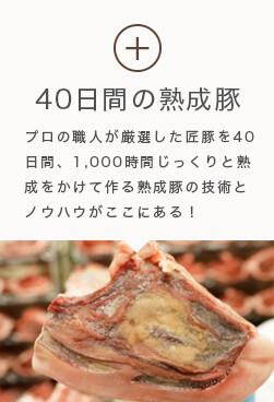 40日間の熟成豚