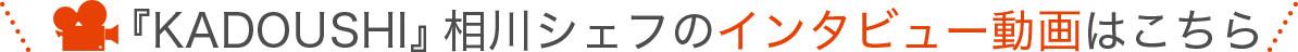 『KADOUSHI』相川シェフのインタビュー動画はこちら